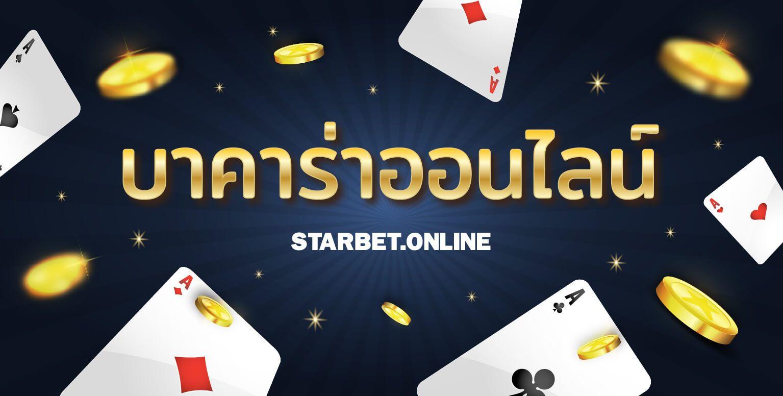 สมัครบาคาร่าออนไลน์ Starbet Online