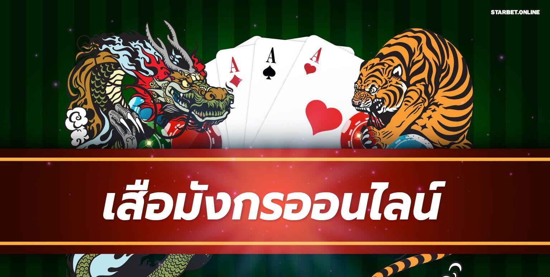 เสือมังกรออนไลน์ เกมไพ่ ได้เงินไว เกมที่กำลังได้รับความนิยมอย่างสูงสุด