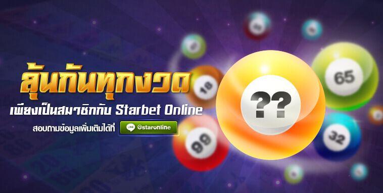เลขท้ายรับโชค กับ starbet Online