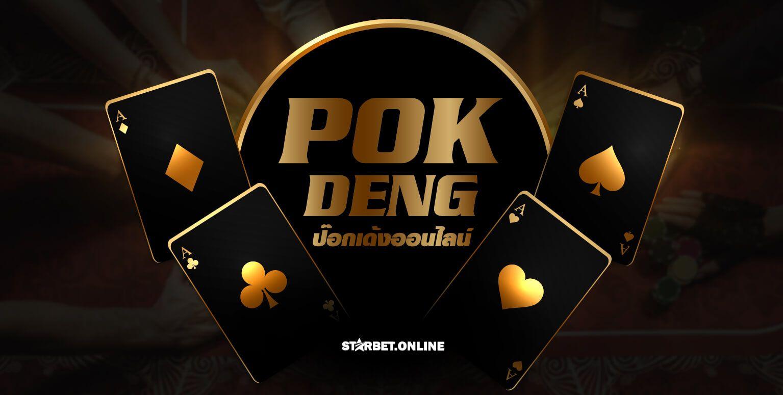 ป๊อกเด้ง ออนไลน์ (Pokdeng Online)