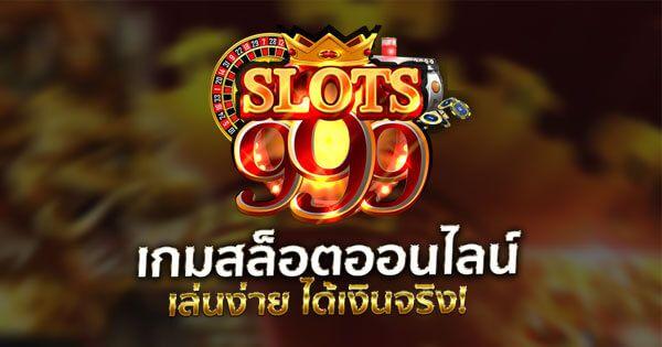 Slot999 สล็อต มือถือ ยอดนิยมอันดับ 1