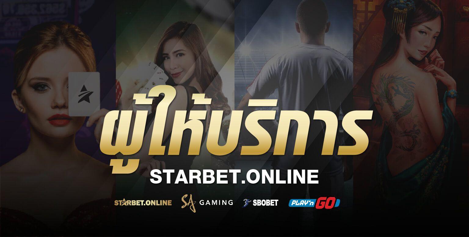 Starbet.online มีเกม คาสิโนออนไลน์ จากค่ายไหนให้บริการบ้าง ?