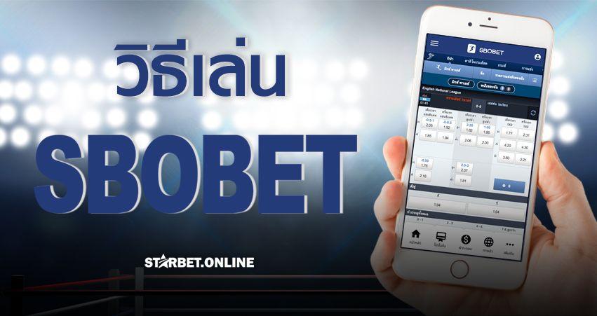 วิธีเล่น sbobet บน มือถือ เว็บพนันออนไลน์ อันดับ 1