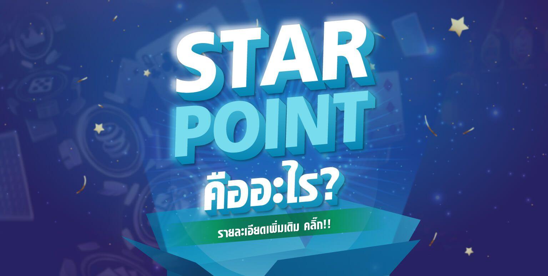 Starpoint คืออะไร ใช้ยังไง