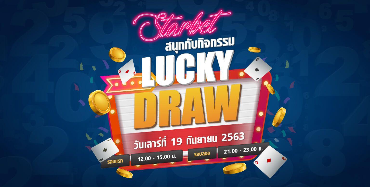 Lucky Draw เลขลุ้นโชค กับ Starbet Online
