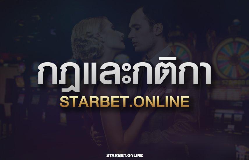 นโยบาย Starbet online