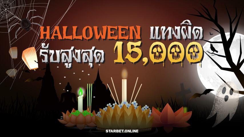 ฮาโลวีน รับโชค Halloween Day
