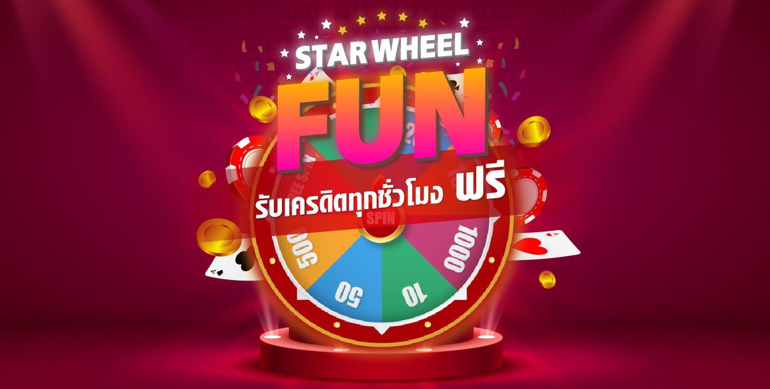 Star Wheel Fun วงล้อ มหาสนุก