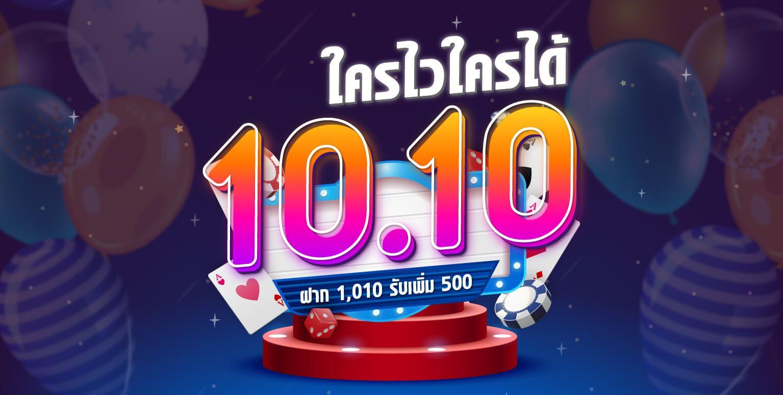 Starbet 10.10 ใครไว ใครได้ เครดิตฟรี 500