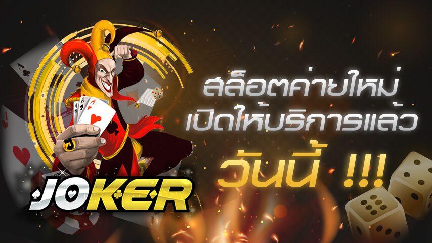 Joker Gaming สล็อตโจ๊กเกอร์