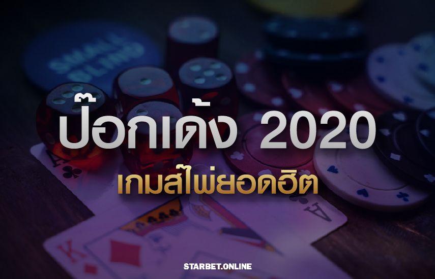 ป๊อกเด้ง (POKDENG) เกมส์ไพ่ยอดฮิต 2020