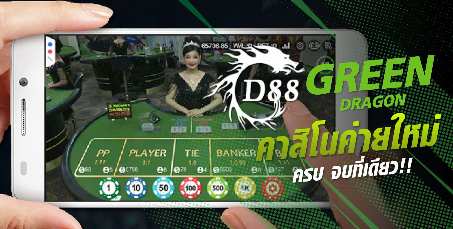 GD88 คาสิโนออนไลน์ ค่ายดัง ครบครัน