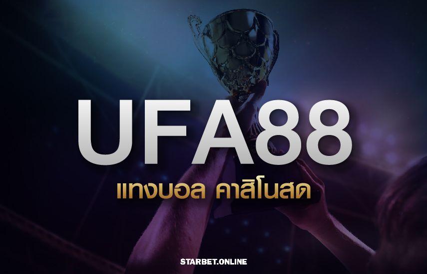 UFA 88 แทงบอล คาสิโนออนไลน์ ยอดนิยม