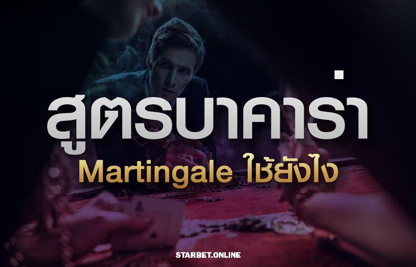 สูตรบาคาร่า Martingale ได้เงินจริง บาคาร่าออนไลน์