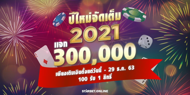 starbet แจก 300,000 ต้อนรับปี 2021