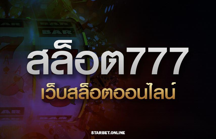 สล็อต 777 สล็อตออนไลน์