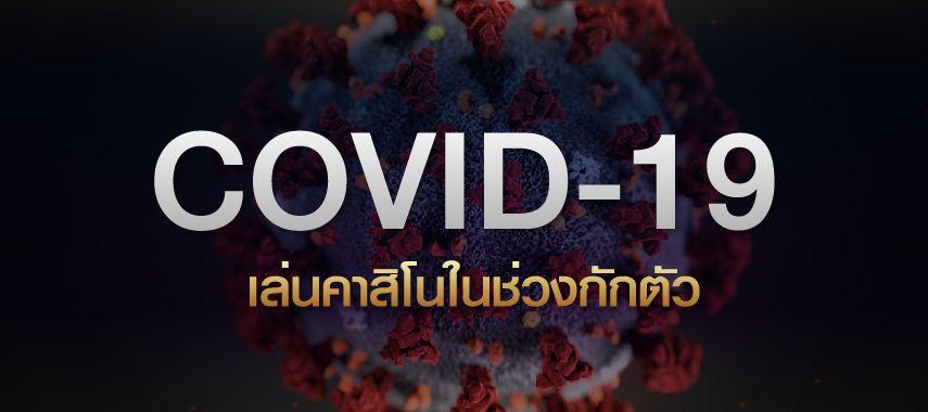 covid-19 คาสิโนออนไลน์