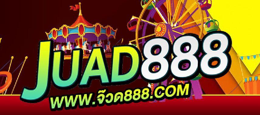 JUAD888 เว็บคาสิโน รวมครบทุกค่าย จ๊วดที่สุด