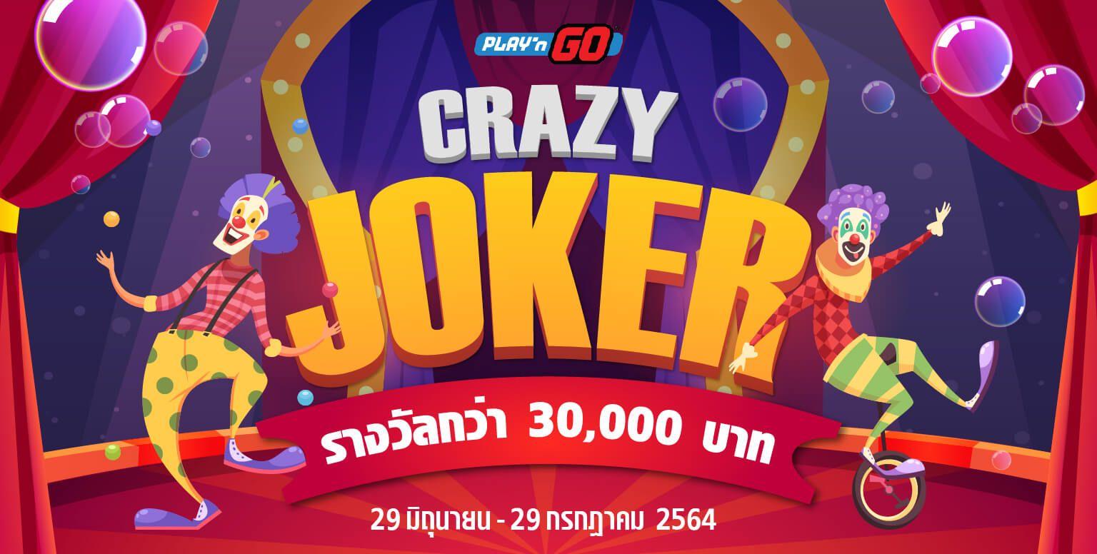 กิจกรรม Play'n Go Crazy Joker!