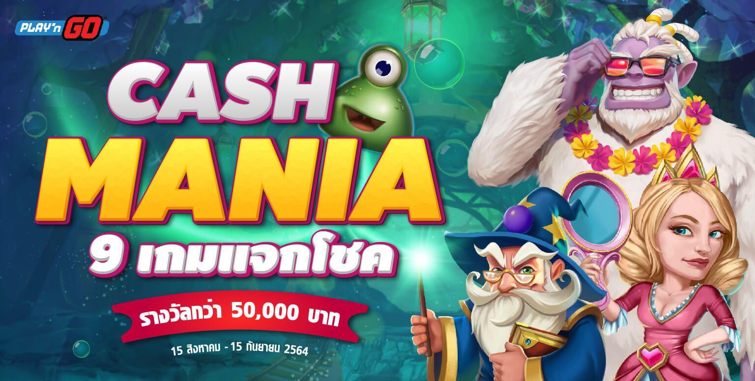 9 เกมส์แจกโชค Cash Mania กับ Play'n GO
