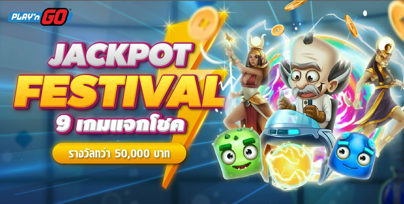 Jackpot Festival 9 เกมส์แจกโชค